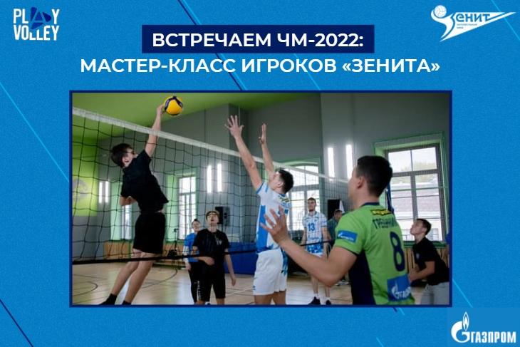 ВСТРЕЧАЕМ ЧМ-2022: МАСТЕР-КЛАСС ИГРОКОВ «ЗЕНИТА»