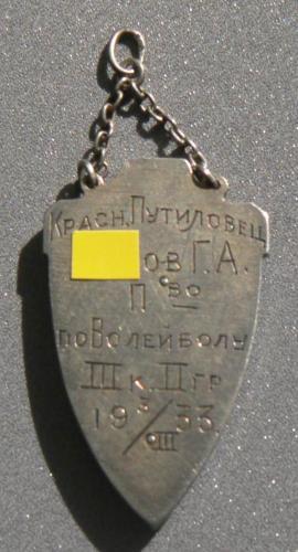 07-1933 Красный путиловец реверс