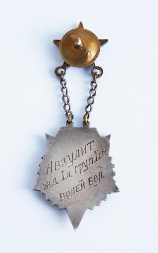17-1938 Спартакиада реверс