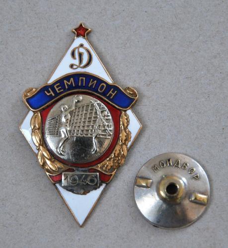 24-1946 Динамо